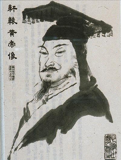 Ο Κίτρινος Αυτοκράτορας ή Huang Ti